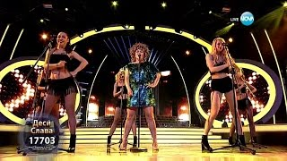 Desi Slava - Proud Mary (Като Две Капки Вода) (Tina Turner Cover)