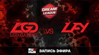 LGD vs LGD.FY, DreamLeague S.8, game 1 [Maelstorm, Jam]