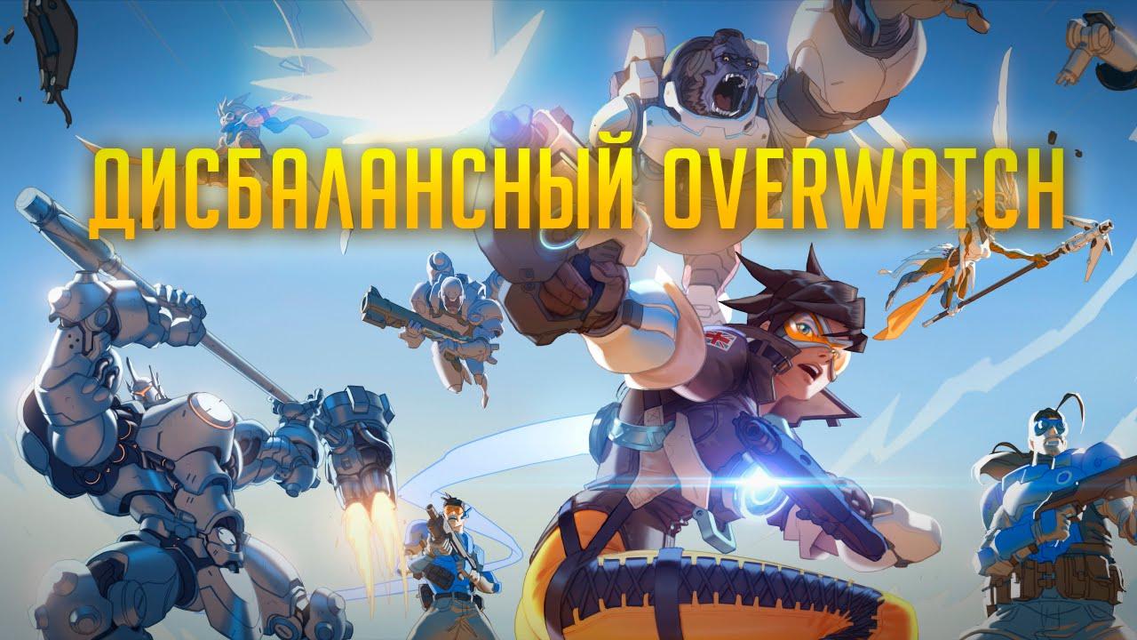 Смотреть онлайн про игры: Дисбалансный Overwatch