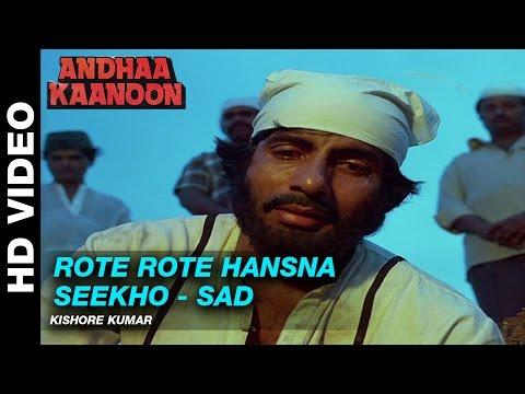 Video Rote Rote Hansna Seekho (Sad) - Andha Kanoon | Kishore Kumar | Amitabh Bachchan & Hema Malini download in MP3, 3GP, MP4, WEBM, AVI, FLV January 2017