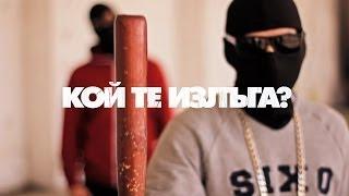 Tr1ckmusic - Кой Те Излъга? (feat. Hoodini, Kriminal, F.O., 42, Thugga, Dim4ou, ATS, Madmatic, FOX, Joker Flow & Varna...