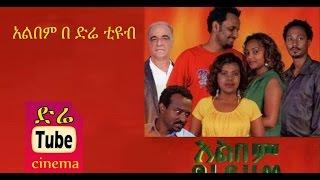 Album (አልበም) Latest Ethiopian Movie From DireTube Cinema