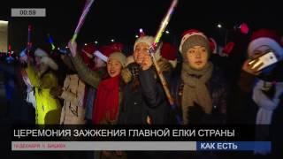 В Бишкеке зажгли новогоднюю елку