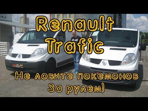 Renault trafic 2012 снимок
