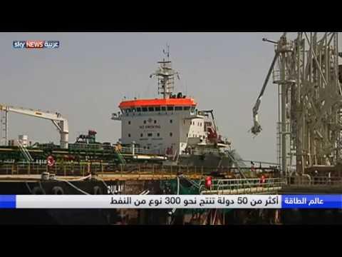 العرب اليوم - شاهد: العوامل والمؤشرات التي تتحكم في سوق النفط