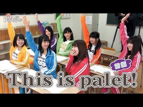 , title : 'いつだってpalet気分♪ #36 This is palet! 前編'
