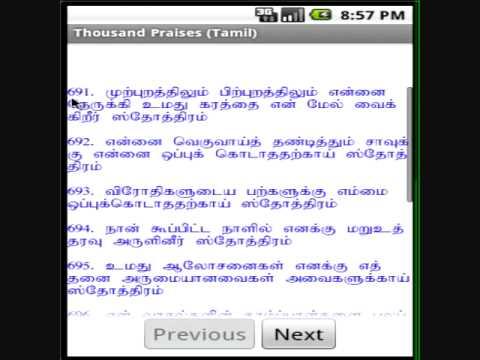 Video of Thousand Praises (Tamil)