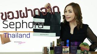 โมเมพาเพลิน : ของฝากจาก Sephora Thailand