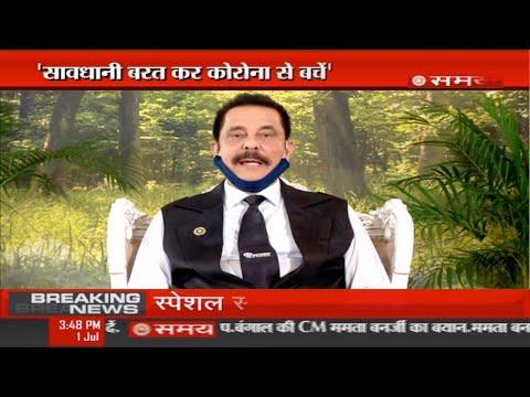 सहारा इंडिया परिवार के मुख्य अभिभावक सहाराश्री श्री सुब्रत रॉय सहारा जी का संदेश