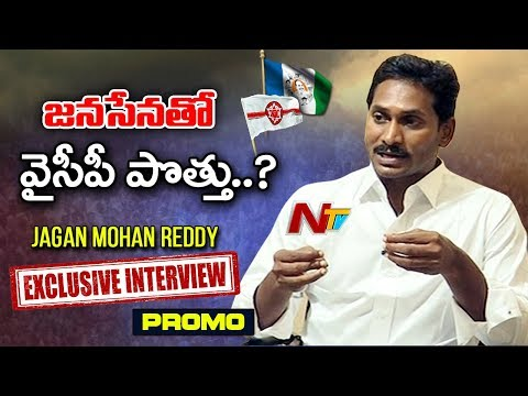 YSRCP Chief Jagan Mohan Reddy Exclusive Interview Promo | Face To Face | NTV