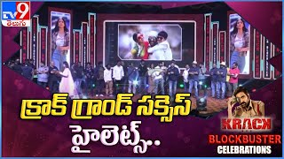 Krack Grand Success Celebrations Highlights | RaviTeja | ShrutiHaasan