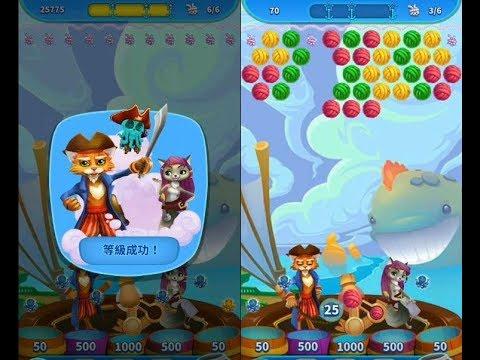 《凱蒂泡泡海盜》手機遊戲玩法與攻略教學!