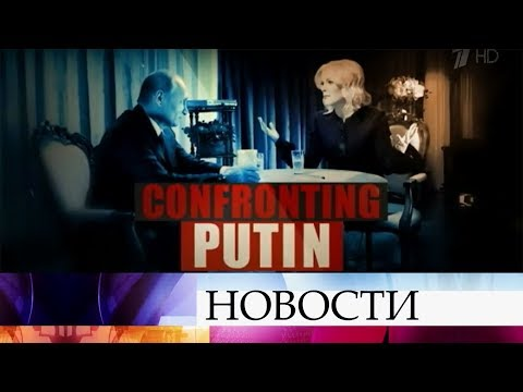 Большое интервью Владимира Путина телеканалу NВС вышло в вечерний прайм-тайм. - DomaVideo.Ru