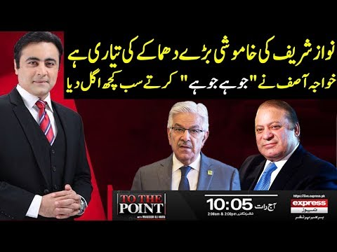 To The Point With Mansoor Ali Khan | Khawaja Asif Exlusive Interview | 18 January 2019 |Express News