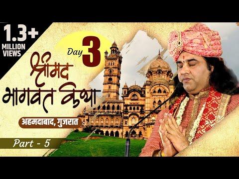 Video Devkinandan Ji Maharaj Srimad Bhagwat Katha Ahmdabad Gujrat Day 3 Part-5 download in MP3, 3GP, MP4, WEBM, AVI, FLV January 2017