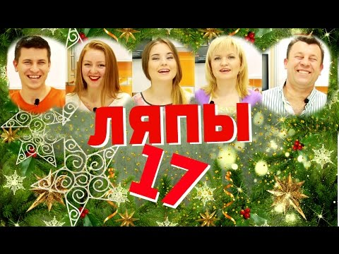 DOWNLOAD LAGU Видео Ляпы N17 Семейной кухни! FREE MP3 DOWNLOADS MP3TUBIDY