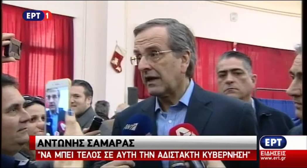 Αντ. Σαμαράς: Η ενότητα είναι η δύναμή μας