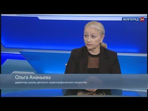 Ольга Ананьева, директор школы детского хореографического искусства