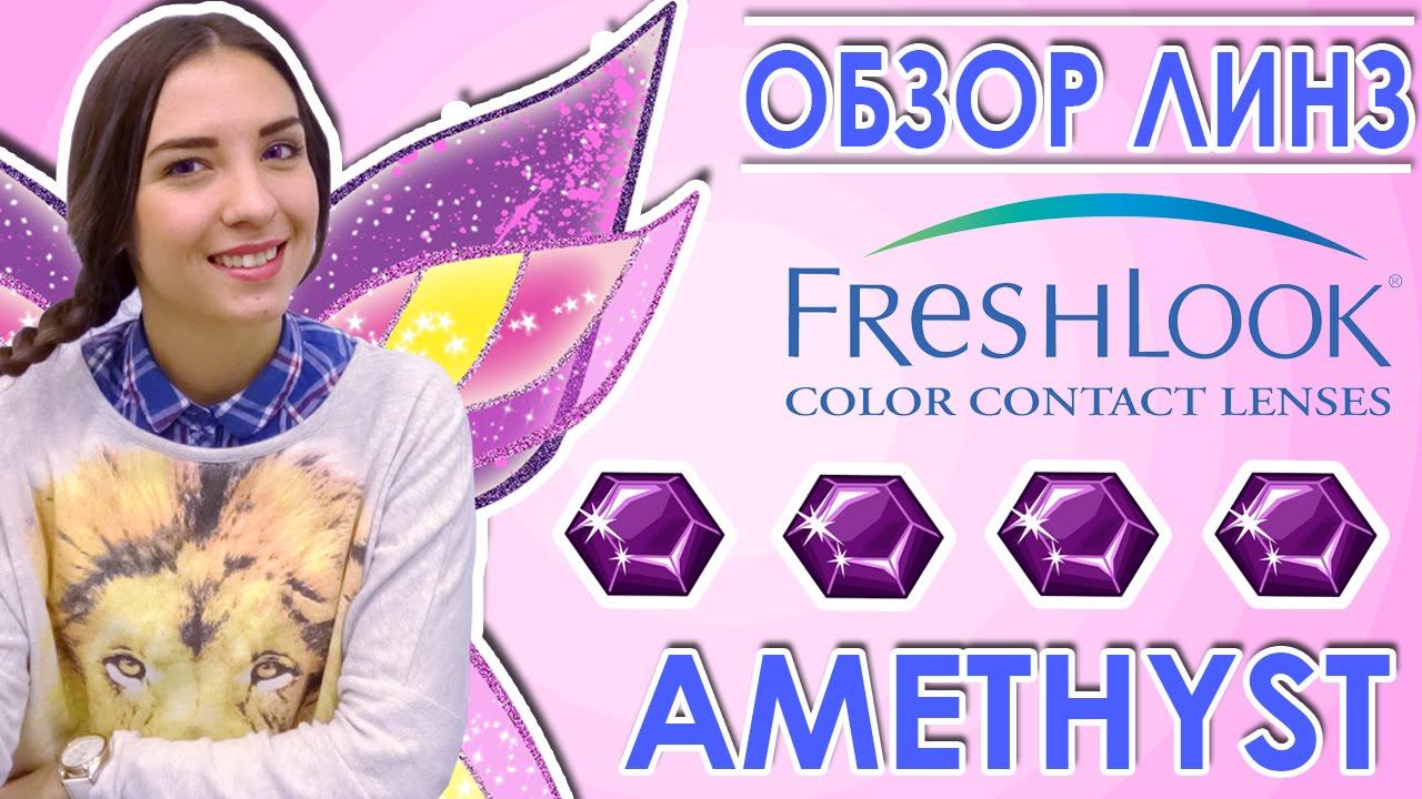 Цветные линзы для темных и светлых глаз Freshlook Colorblends Цвет: Amethyst. Выпуск № 23