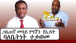 Ethiopia: ጋዜጠኛ መሳይ የግንቦት 7ን  የኢሳት ባለቤትነትት ተቃወመ | Mesay Mekonnen | ESAT