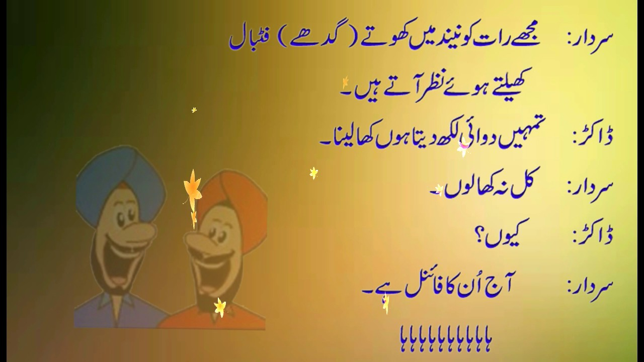 Urdu Funny Latifay