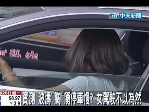 女性駕駛停車差?怪上圍豐滿干擾停車!!