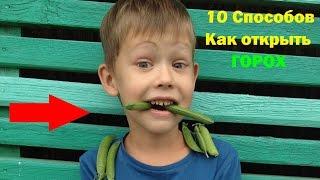 10 Способов как открыть горох