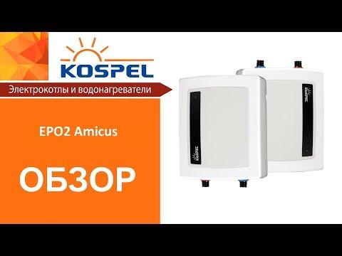 Kospel EPO2 Amicus - обзор проточного водонагревателя