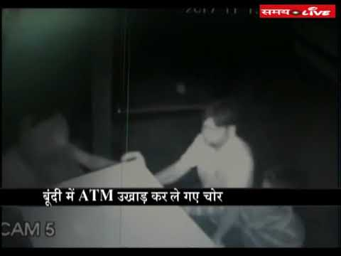CCTV footage: 4 thieves stole the Central Bank of India ATM in Rajasthan
