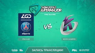 PSG.LGD vs Keen Gaming, China Super Major CN Qual, game 2 [Lex, 4ce]