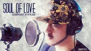 Soul of LOVE - Ganaa (Hairiin burhan) English Cover