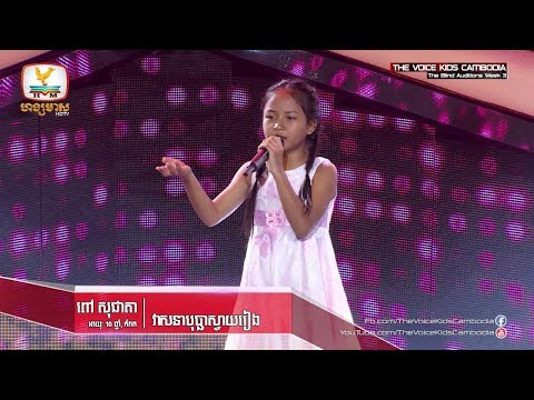 Pov Socheata, Veasna Bopha Svay Rieng, The Voice Kids Cambodia, Blind Auditions Week 3
