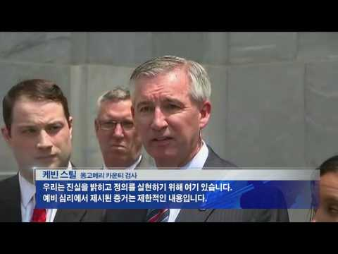 빌 코스비, 성폭행 의혹 법정 회부  5.25.16  KBS America News