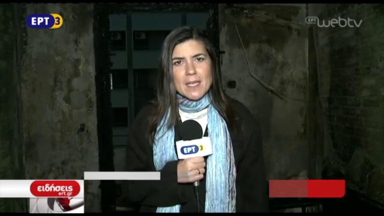 Φωτιά σε διαμέρισμα στο κέντρο της Θεσσαλονίκης | 20/12/2019 | ΕΡΤ