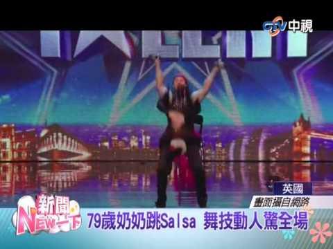 英國達人秀 79歲阿嬤跳拉丁舞