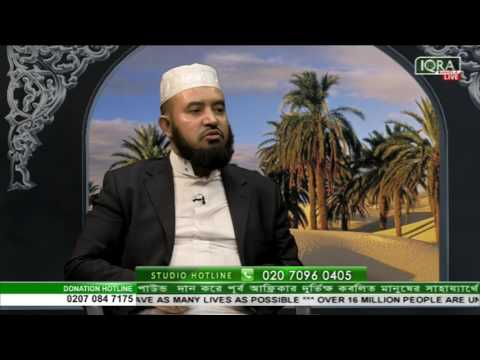 Muminer Jibon By Mufti Abdul Muntaqim 06042017 Part 3 (видео)