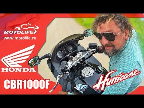 HONDA CBR1000F