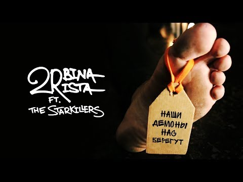 2rbina 2rista ft. The Starkillers - Наши демоны нас берегут
