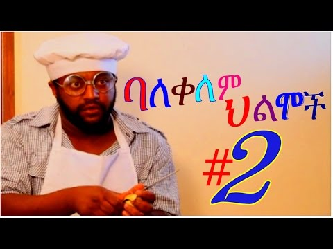 ባለቀለም ህልሞች - Ethiopian Movie - Balekelem Hilmoch #2 (ባለቀለም ህልሞች #2)  Full 2015:  New Ethiopian Movie