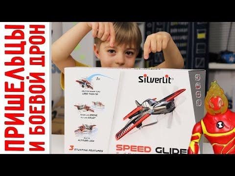 Атака пришельцев и БОЕВОЙ ДРОН Спид Глайдер от SilverLit (видео)