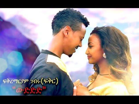 Fikremariam Gebru - Wuded (ውድድድ) - New Ethiopian Music