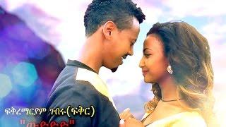 Video Fikremariam Gebru - Wuded (ውድድድ) - New Ethiopian Music 2016 (Official Video) MP3, 3GP, MP4, WEBM, AVI, FLV Maret 2019