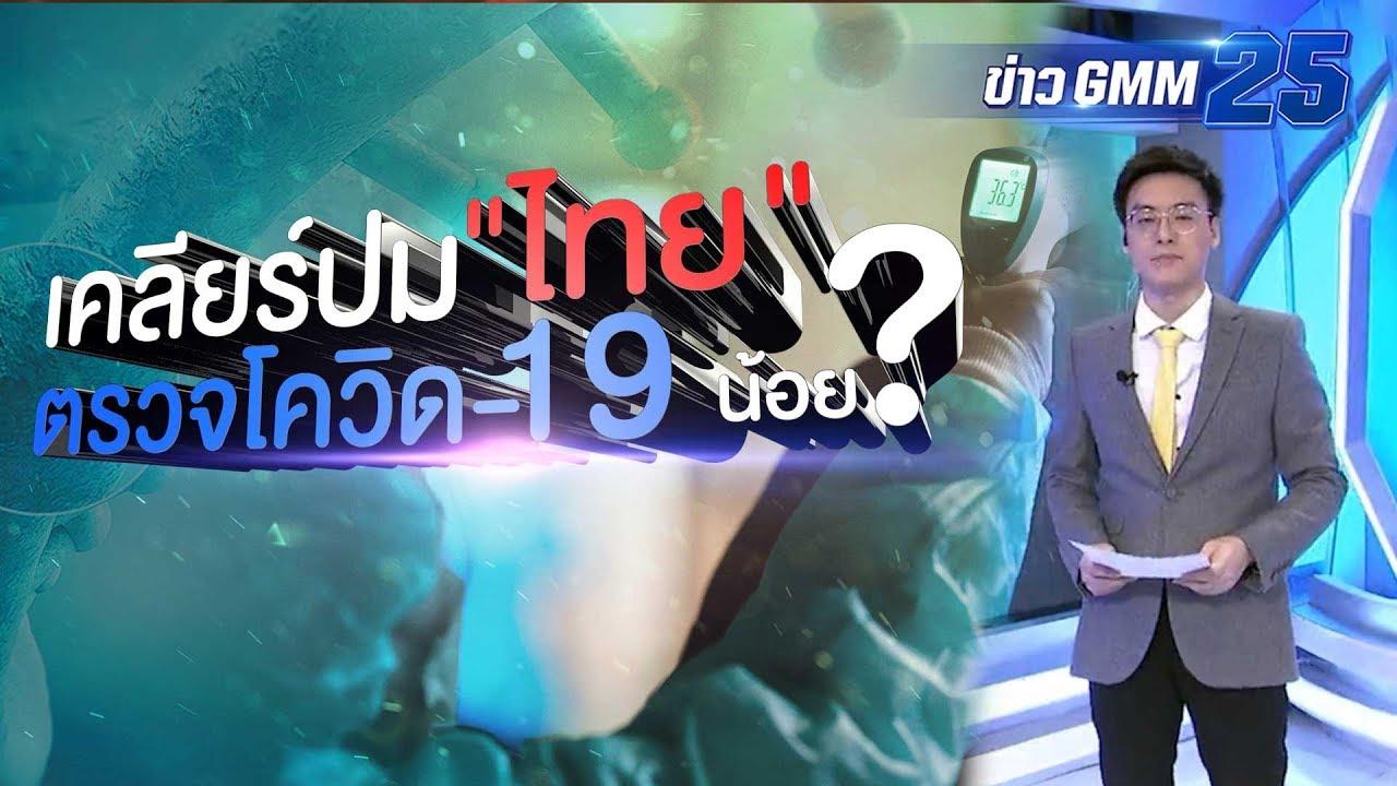 เคลียร์ปม คนไทยตรวจ COVID-19 น้อย? | ข่าว GMM25
