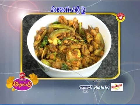 Abhiruchi--Vankaya-Palli-Fry--వంకాయ-పల్లీ-ఫ్రై
