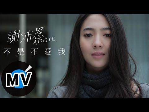 Aggie 謝沛恩 - 不是不愛我 (官方完整版MV)