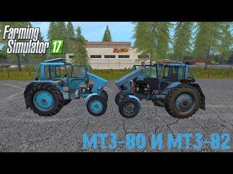 MTZ-80 and MTZ-82 Pack v1.0