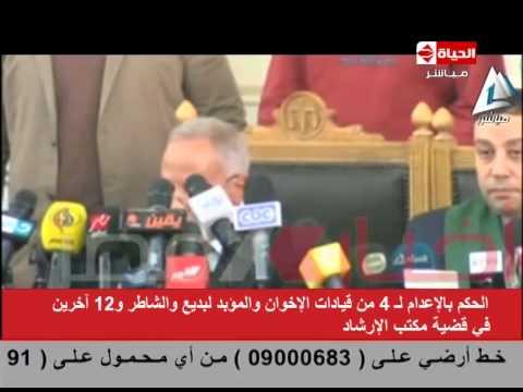 لحظة النطق بالحكم المؤبد على مرشد الإخوان وععد من القيادات