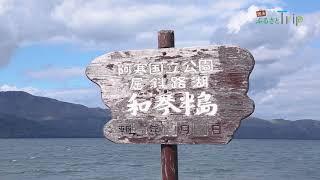 JAL週末ふるさとTrip 北海道~鶴居村~ 北海道東部の自然の中でもひときわ雄大さを誇る「阿寒摩周国立公園」、 摩周ブルーと呼び声の美しさ「摩周湖」、日本一のカルデラ湖「屈斜路湖」、活火山「硫黄山」