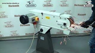 Ленточно-шлифовальный станок GM15-150/2-B Blacksmith