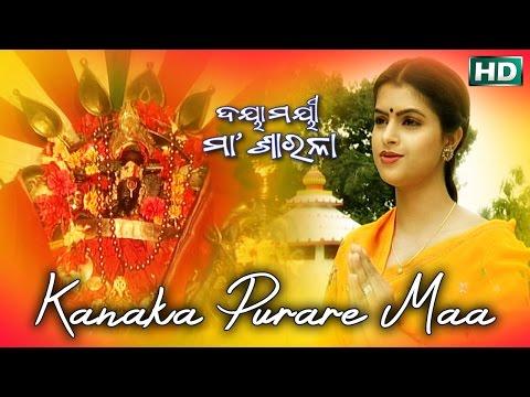 Video KANAKA PURARE MAA | Album- Dayamaye Maa Sarala | Namita Agrawal | Sarthak Music download in MP3, 3GP, MP4, WEBM, AVI, FLV January 2017